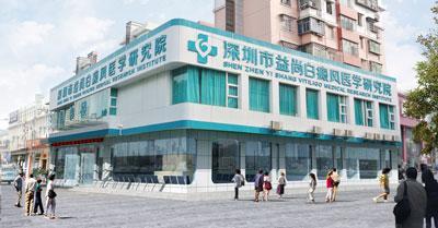 深圳市益尚门诊部